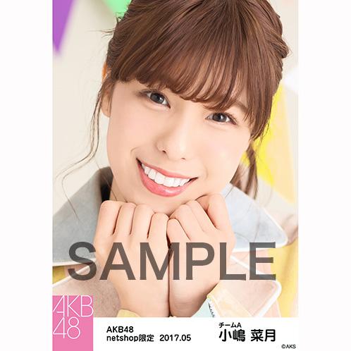 AKB48 2017年5月度 net shop限定個別生写真 「カラフルレザー」衣装5枚セット 小嶋菜月