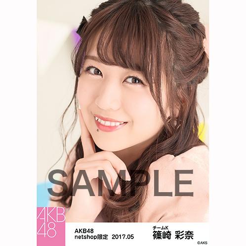AKB48 2017年5月度 net shop限定個別生写真 「カラフルレザー」衣装5枚セット 篠崎彩奈