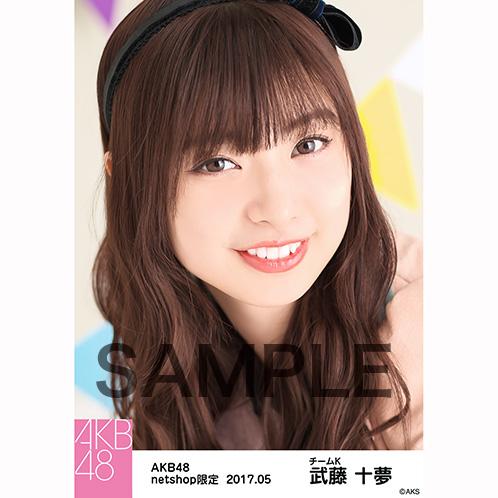 AKB48 2017年5月度 net shop限定個別生写真 「カラフルレザー」衣装5枚セット 武藤十夢