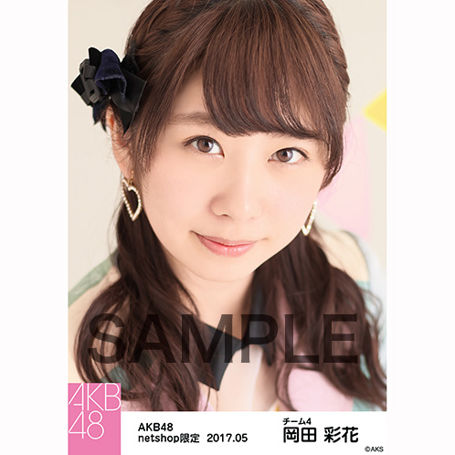 AKB48 2017年5月度 net shop限定個別生写真 「カラフルレザー」衣装5枚セット 岡田彩花