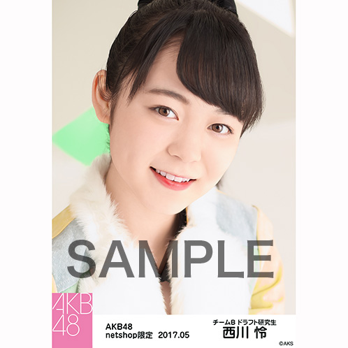 AKB48 2017年5月度 net shop限定個別生写真 「カラフルレザー」衣装5枚セット 西川怜