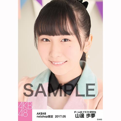 AKB48 2017年5月度 net shop限定個別生写真 「カラフルレザー」衣装5枚セット 山邊歩夢