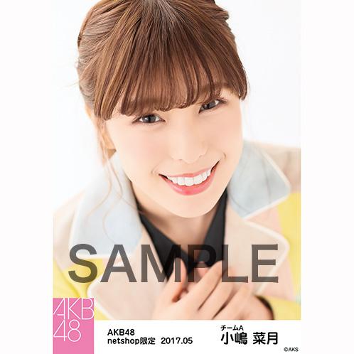 AKB48 2017年5月度 net shop限定個別生写真 「カラフルレザー」衣装II5枚セット 小嶋菜月