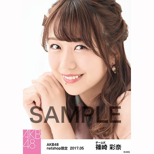 AKB48 2017年5月度 net shop限定個別生写真 「カラフルレザー」衣装II5枚セット 篠崎彩奈