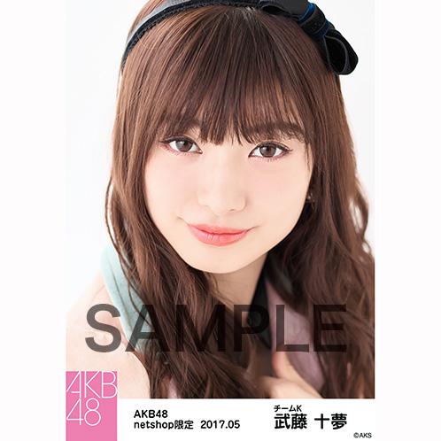 AKB48 2017年5月度 net shop限定個別生写真 「カラフルレザー」衣装II5枚セット 武藤十夢