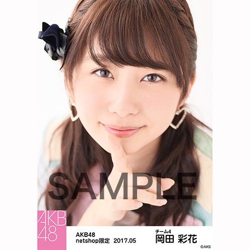 AKB48 2017年5月度 net shop限定個別生写真 「カラフルレザー」衣装II5枚セット 岡田彩花