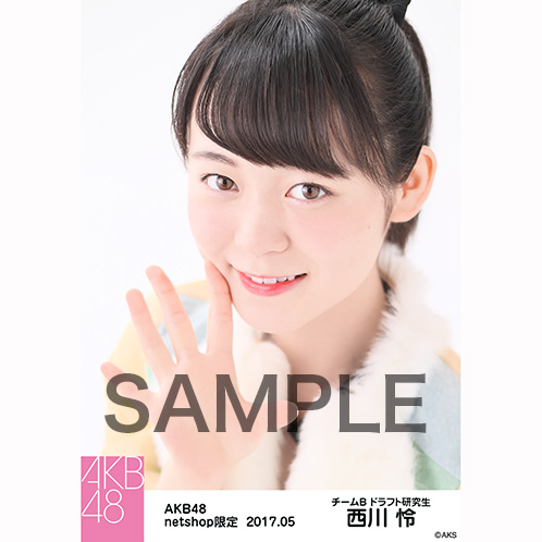 AKB48 2017年5月度 net shop限定個別生写真 「カラフルレザー」衣装II5枚セット 西川怜