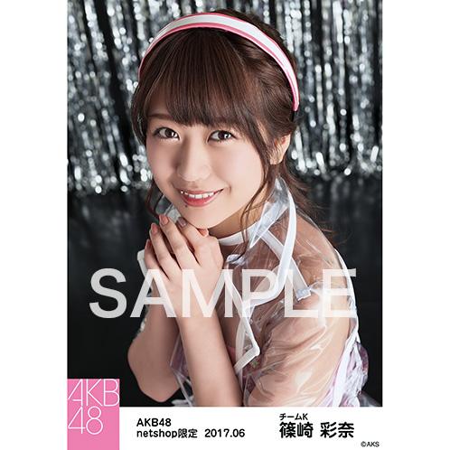 AKB48 2017年6月度 net shop限定個別生写真 「ただいま恋愛中 レインコート」衣装5枚セット 篠崎彩奈
