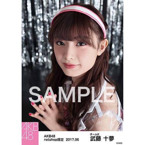 AKB48 2017年6月度 net shop限定個別生写真 「ただいま恋愛中 レインコート」衣装5枚セット 武藤十夢