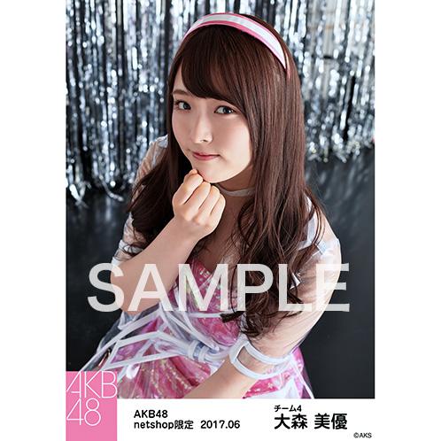 AKB48 2017年6月度 net shop限定個別生写真 「ただいま恋愛中 レインコート」衣装5枚セット 大森美優
