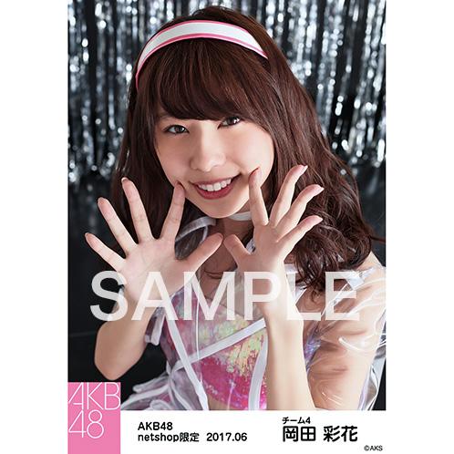 AKB48 2017年6月度 net shop限定個別生写真 「ただいま恋愛中 レインコート」衣装5枚セット 岡田彩花