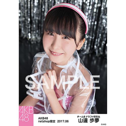 AKB48 2017年6月度 net shop限定個別生写真 「ただいま恋愛中 レインコート」衣装5枚セット 山邊歩夢