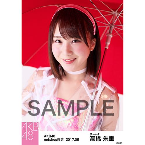 AKB48 2017年6月度 net shop限定個別生写真「ただいま恋愛中 レインコート」衣装II5枚セット 高橋朱里