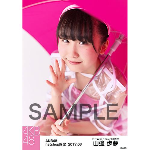 AKB48 2017年6月度 net shop限定個別生写真「ただいま恋愛中 レインコート」衣装II5枚セット 山邊歩夢