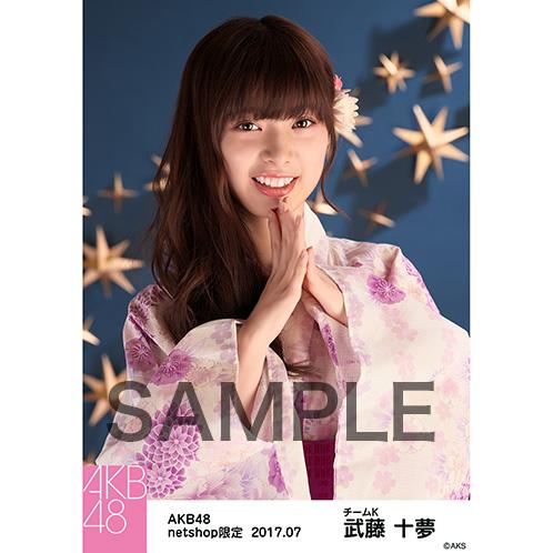 AKB48 2017年7月度 net shop限定個別生写真「浴衣」衣装5枚セット 武藤十夢