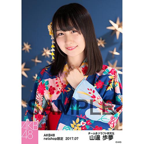 AKB48 2017年7月度 net shop限定個別生写真「浴衣」衣装5枚セット 山邊歩夢