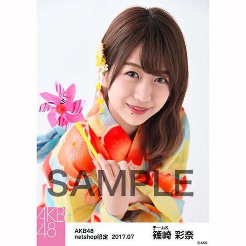 AKB48 2017年7月度 net shop限定個別生写真「浴衣」衣装II5枚セット 篠崎彩奈