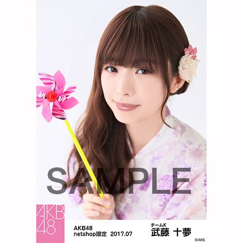 AKB48 2017年7月度 net shop限定個別生写真「浴衣」衣装II5枚セット 武藤十夢