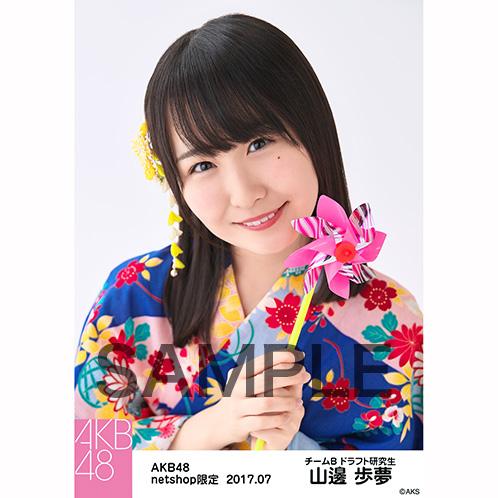 AKB48 2017年7月度 net shop限定個別生写真「浴衣」衣装II5枚セット 山邊歩夢