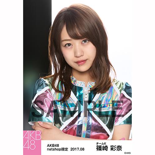 AKB48 2017年8月度 net shop限定個別生写真「M.Tに捧ぐ公演Prime time」衣装5枚セット 篠崎彩奈