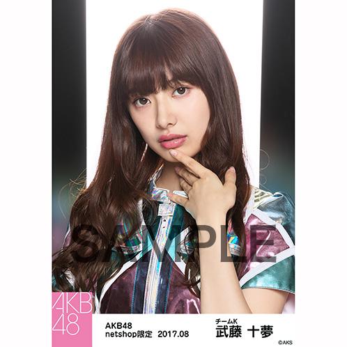 AKB48 2017年8月度 net shop限定個別生写真「M.Tに捧ぐ公演Prime time」衣装5枚セット 武藤十夢