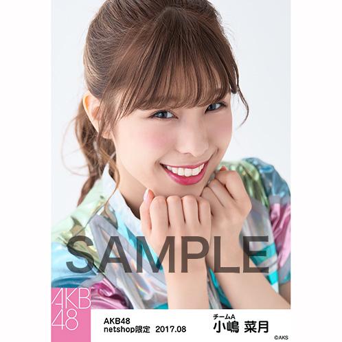 AKB48 2017年8月度 net shop限定個別生写真「M.Tに捧ぐ公演Prime time」衣装II5枚セット 小嶋菜月