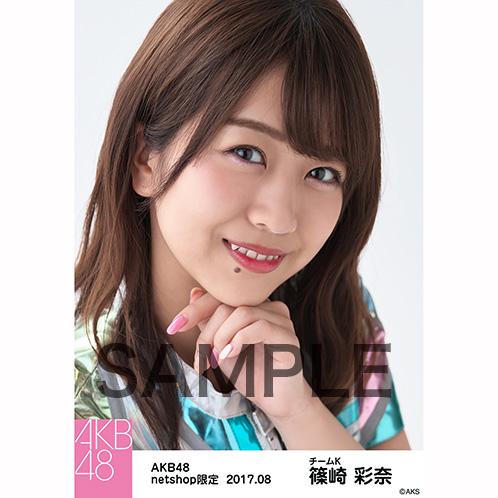 AKB48 2017年8月度 net shop限定個別生写真「M.Tに捧ぐ公演Prime time」衣装II5枚セット 篠崎彩奈