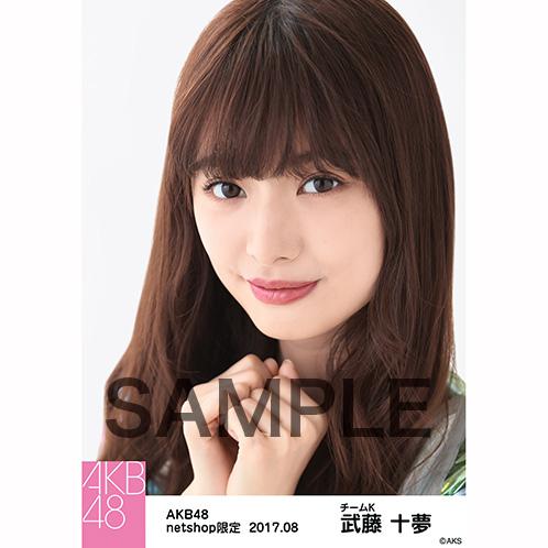 AKB48 2017年8月度 net shop限定個別生写真「M.Tに捧ぐ公演Prime time」衣装II5枚セット 武藤十夢
