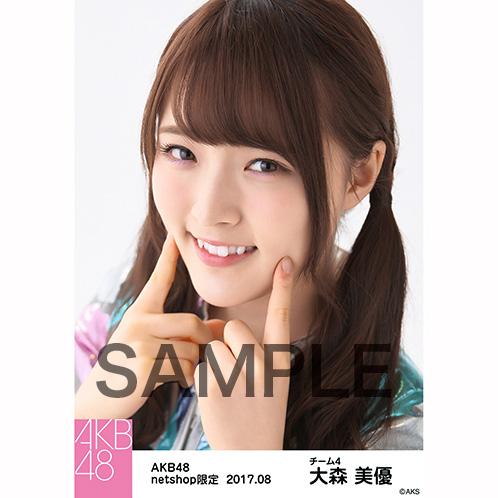 AKB48 2017年8月度 net shop限定個別生写真「M.Tに捧ぐ公演Prime time」衣装II5枚セット 大森美優