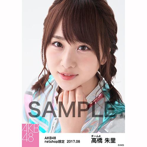 AKB48 2017年8月度 net shop限定個別生写真「M.Tに捧ぐ公演Prime time」衣装II5枚セット 高橋朱里