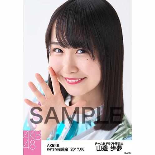AKB48 2017年8月度 net shop限定個別生写真「M.Tに捧ぐ公演Prime time」衣装II5枚セット 山邊歩夢