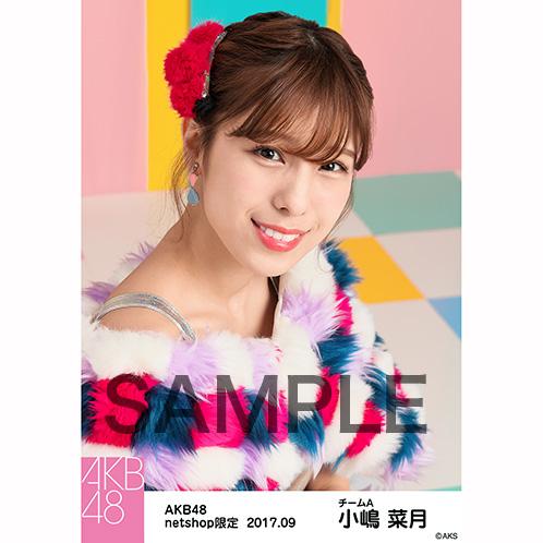 AKB48 2017年9月度 net shop限定個別生写真「ハイテンション ファー」衣装5枚セット 小嶋菜月