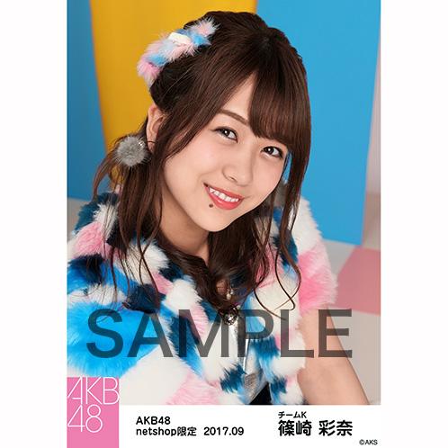 AKB48 2017年9月度 net shop限定個別生写真「ハイテンション ファー」衣装5枚セット 篠崎彩奈