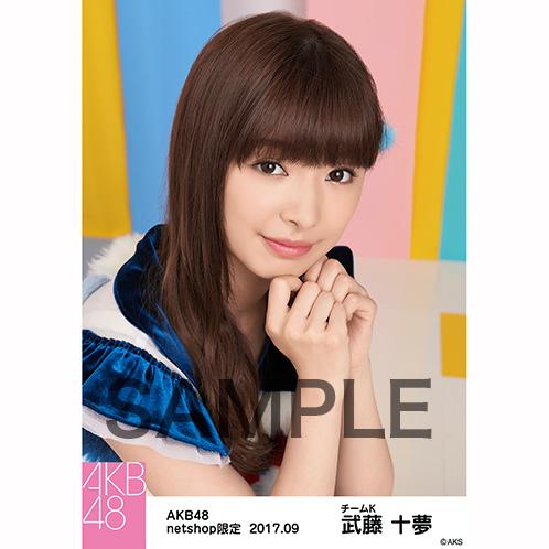 AKB48 2017年9月度 net shop限定個別生写真「ハイテンション ファー」衣装5枚セット 武藤十夢