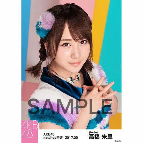 AKB48 2017年9月度 net shop限定個別生写真「ハイテンション ファー」衣装5枚セット 高橋朱里