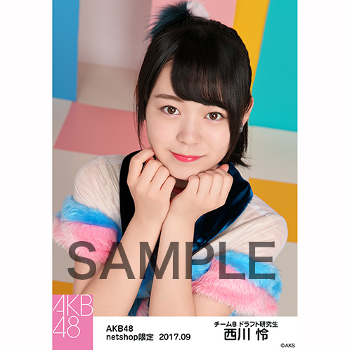 AKB48 2017年9月度 net shop限定個別生写真「ハイテンション ファー」衣装5枚セット 西川怜