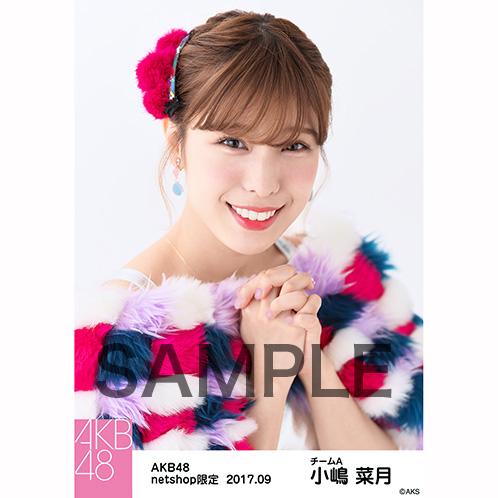 AKB48 2017年9月度 net shop限定個別生写真「ハイテンション ファー」衣装II5枚セット 小嶋菜月