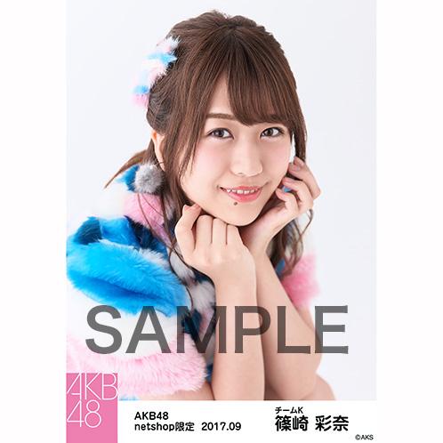 AKB48 2017年9月度 net shop限定個別生写真「ハイテンション ファー」衣装II5枚セット 篠崎彩奈