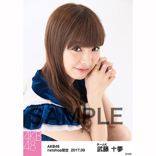 AKB48 2017年9月度 net shop限定個別生写真「ハイテンション ファー」衣装II5枚セット 武藤十夢