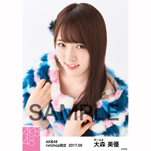 AKB48 2017年9月度 net shop限定個別生写真「ハイテンション ファー」衣装II5枚セット 大森美優