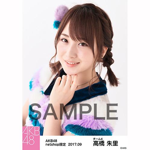 AKB48 2017年9月度 net shop限定個別生写真「ハイテンション ファー」衣装II5枚セット 高橋朱里