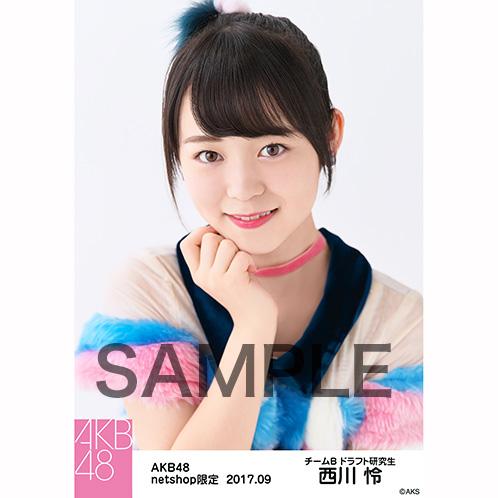 AKB48 2017年9月度 net shop限定個別生写真「ハイテンション ファー」衣装II5枚セット 西川怜
