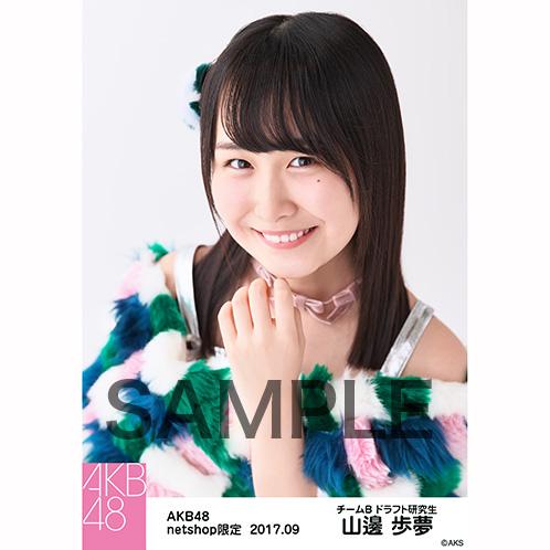 AKB48 2017年9月度 net shop限定個別生写真「ハイテンション ファー」衣装II5枚セット 山邊歩夢