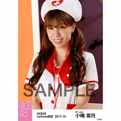 AKB48 2017年10月度 net shop限定個別生写真「特別ハロウィン」衣装5枚セット 小嶋菜月
