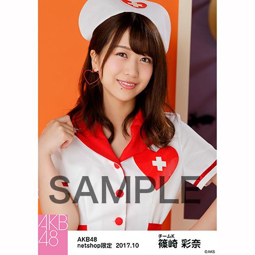 AKB48 2017年10月度 net shop限定個別生写真「特別ハロウィン」衣装5枚セット 篠崎彩奈