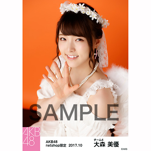 AKB48 2017年10月度 net shop限定個別生写真「特別ハロウィン」衣装5枚セット 大森美優