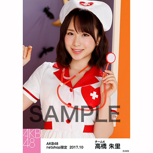 AKB48 2017年10月度 net shop限定個別生写真「特別ハロウィン」衣装5枚セット 高橋朱里
