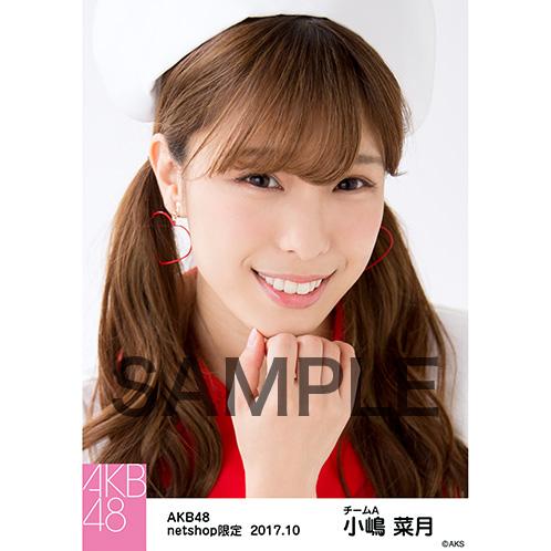 AKB48 2017年10月度 net shop限定個別生写真「特別ハロウィン」衣装II5枚セット 小嶋菜月