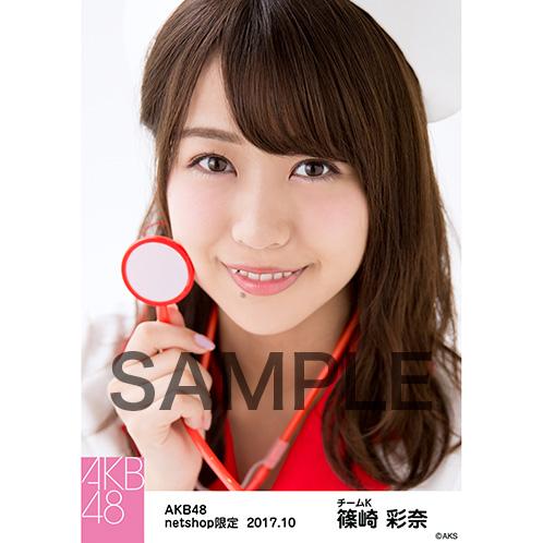AKB48 2017年10月度 net shop限定個別生写真「特別ハロウィン」衣装II5枚セット 篠崎彩奈