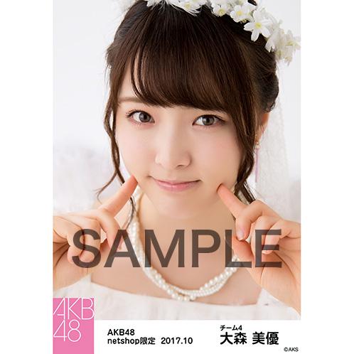AKB48 2017年10月度 net shop限定個別生写真「特別ハロウィン」衣装II5枚セット 大森美優
